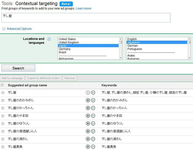 Contextual Targeting Tool for Japanese keywords results